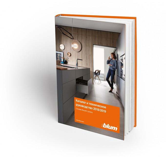 Каталог Blum (PDF) - Скачать НОВЫЙ русский каталог мебельной